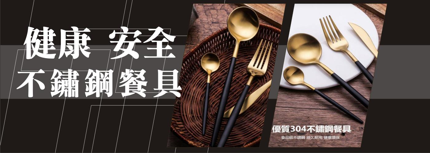 第一商品#不鏽鋼餐具/環保不鏽鋼餐具/健康安全不鏽鋼餐具